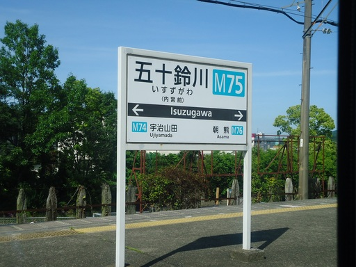 BA④五十鈴川駅.jpg