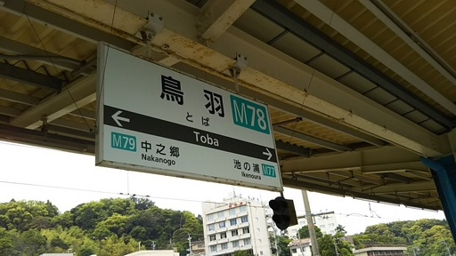 BA⑤鳥羽駅②.jpg