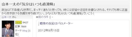 BC①①一太blog②.JPG