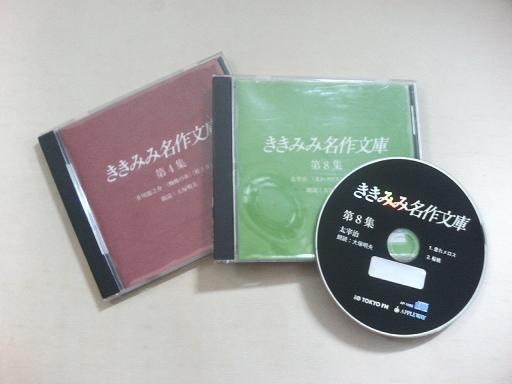 BC①ききみみ.JPG
