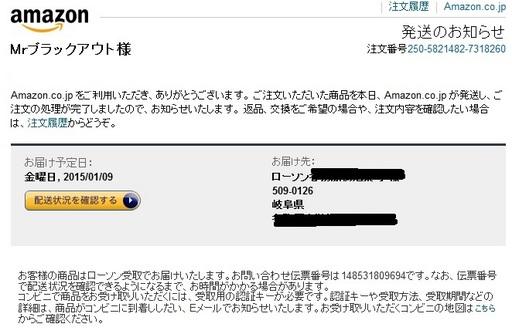 CB①アマゾン②発送通知.jpg
