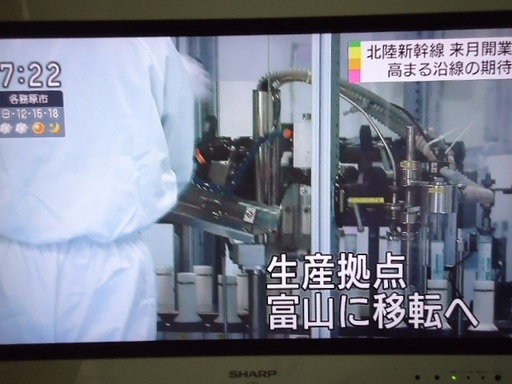 CC①北陸新幹線①TV.jpg