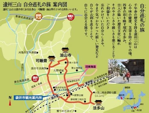 CC①遠州三山MAP.jpg