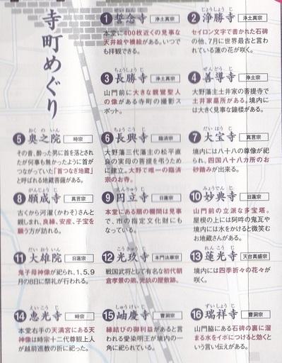 CC②寺町めぐり.jpg