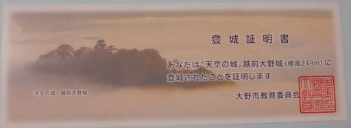 CD①登城証明書.JPG
