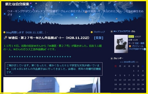 〇〇blog用写真②281224.jpg