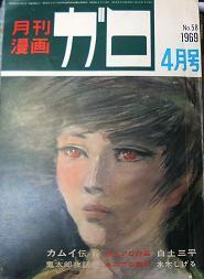 ゲゲゲ69年4月ガロ.JPG
