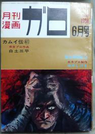 ゲゲゲアシスタント③68年6月号.JPG