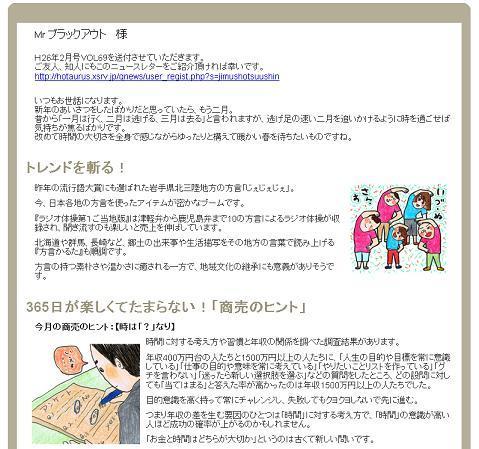 ニューレター2602.JPG