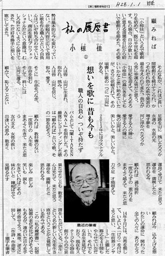 小椋佳日経履歴書①.jpg