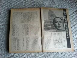 文春・記事①.JPG
