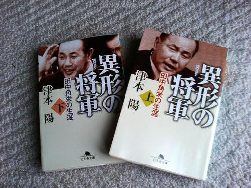 津本角栄本.JPG