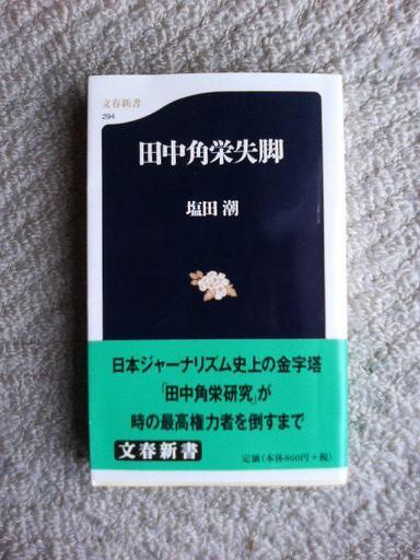 角栄失脚.JPG