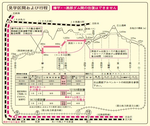 黒部トンネル見学ルート図.jpg
