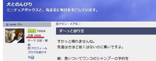2000記事.jpg