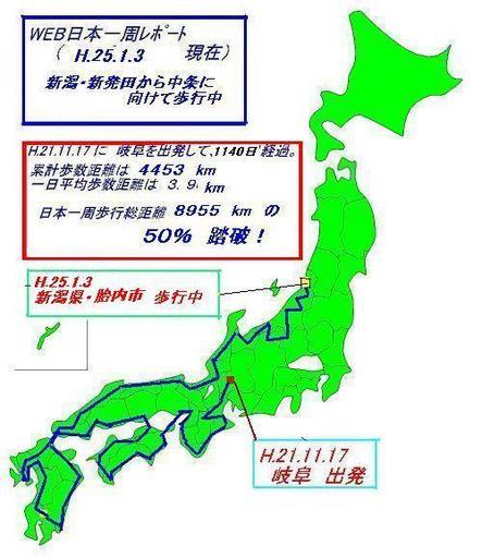AC③WEB日本一周0103日本全図④.JPG