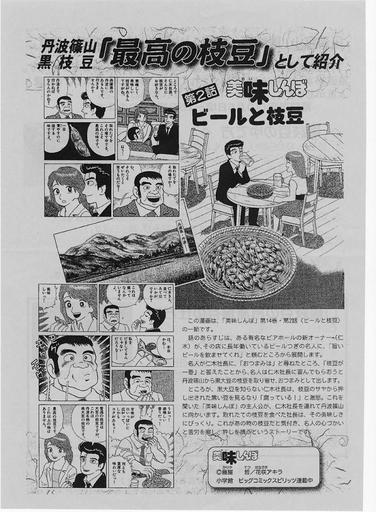 CB① 黒枝豆パンフレット①.JPG