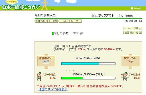 WEB日本一周0513画面.JPG