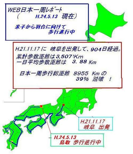 WEB日本一周鳥取0513.JPG