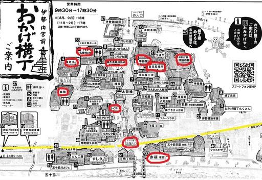 BBC②おかげ横丁地図.jpg
