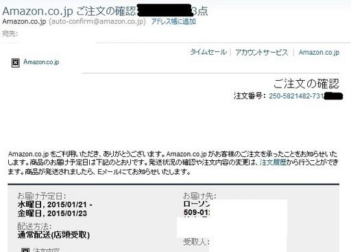 CB①①アマゾン⑤発注確認メール画面.jpg