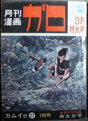 ガロ67年3月号表紙.JPG