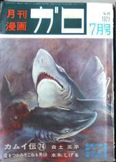 ガロ71年7月号表紙.JPG