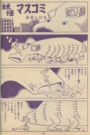 ゲゲゲ妖怪マスコミ①.JPG