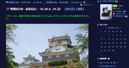 blog記事280629.jpg